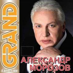 Морозов Александр: Grand collection