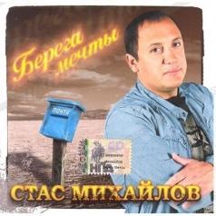 Стас Михайлов: Берега Мечты