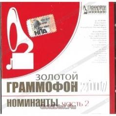 Золотой Граммофон 2007 (Номинанты-2)
