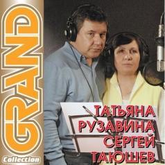 Татьяна Рузавина: Grand Collection
