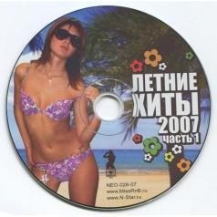 Летние Хиты - 1