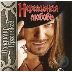 Владимир Пресняков: Нереальная Любовь