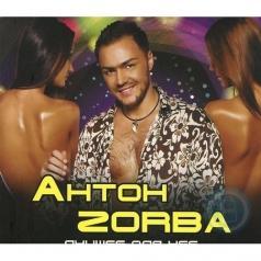 Zorba Антон (Антон Зобра): Лучшее Для Нее...