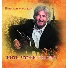 Вячеслав Малежик: Жить, Чтобы Любить