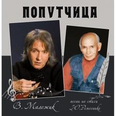 Вячеслав Малежик: Попутчица
