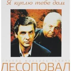 Лесоповал & Танич М.: Я Куплю Тебе Дом