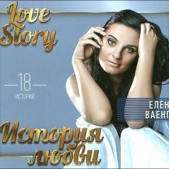 Елена Ваенга: Love Story. Музыкальные Истории О Любви