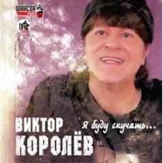 Виктор Королёв: Я Буду Скучать...
