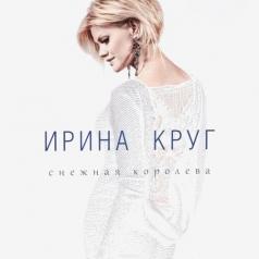Ирина Круг: Снежная Королева