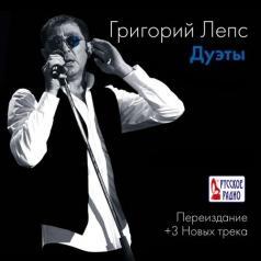 Григорий Лепс: Дуэты