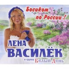 Лена Василёк: Босиком По России