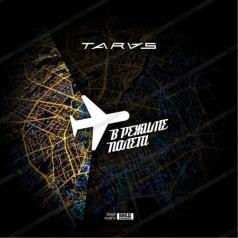 Taras: В Режиме Полета