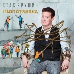 Стас Ярушин: #Иэтотзапел
