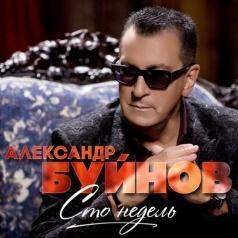 Александр Буйнов: Сто Недель