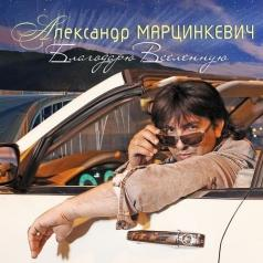Александр Марцинкевич: Благодарю Вселенную