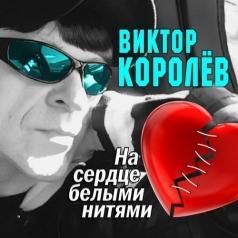 Виктор Королёв: На Сердце Белыми Нитями
