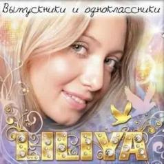 Liliya: Выпускники И Одноклассники