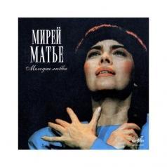 Mireille Mathieu (Мирей Матье): Мелодия Любви