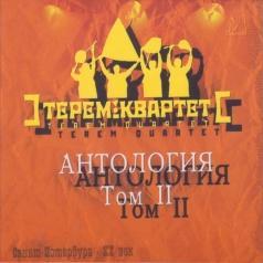 Терем Квартет: Антология Том - 2