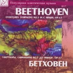 Бетховен Увертюры.Симфония №5