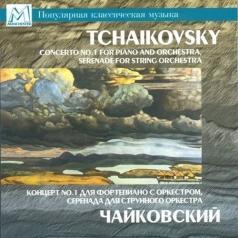 Чайковский Ф-Но Конц.№1,Серенада Для Стр