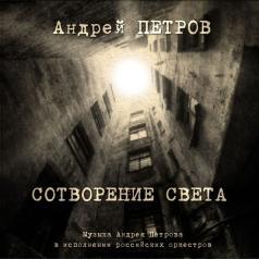 Андрей Петров: Сотворение Света