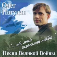 Олег Погудин: Песни Великой Войны