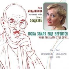 Нина Мещанинова: Пока Земля Ещё Вертится (Исп. Песни Б.Окуджавы)