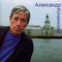 Александр Хочинский: Концерт В Зоопарке