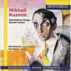 Кузьмин М. Alexandrian Songs,Sacred Verses/ Серов