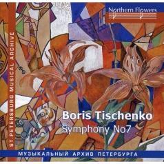 Тищенко Dante Symphony №7