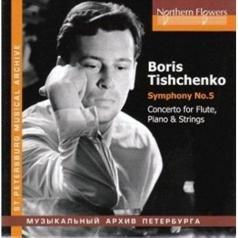 Тищенко Симфония №5, For Flute,Piano,Strings /Шостакович