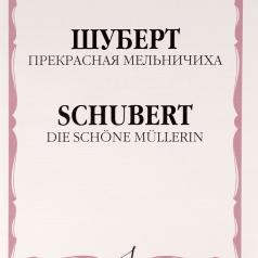 """Шуберт """"Прекрасная Мельничиха"""""""