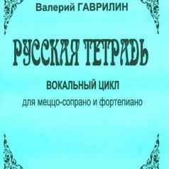 Гаврилин В. Русская Тетрадь+Времена Года
