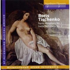 Тищенко Dante Symphony №1 & 2