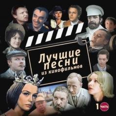 Лучшие Песни Из Кинофильмов-1