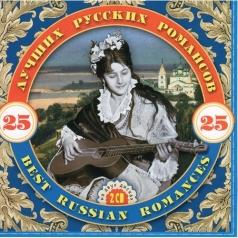 25 Лучших Русских  Романсов
