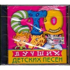 Детские песни: 100 Лучших Детских Песен  Вып.4 Ч.1