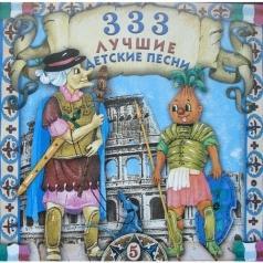 Детские песни: 333 Лучшие Детские Песни Ч 5
