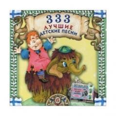 Детские песни: 333 Лучшие Детские Песни Ч 6