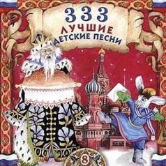 Детские песни: 333 Лучшие Детские Песни Ч 8