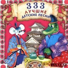 Детские песни: 333 Лучшие Детские Песни Ч.10