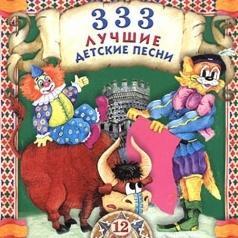 Детские песни: 333 Лучшие Детские Песни Ч.12