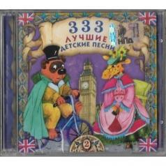 Детские песни: 333 Лучшие Детские Песни Ч 2