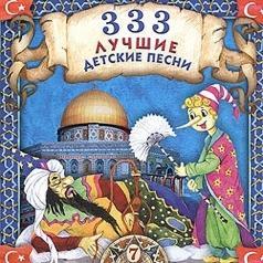 Детские песни: 333 Лучшие Детские Песни Ч 7