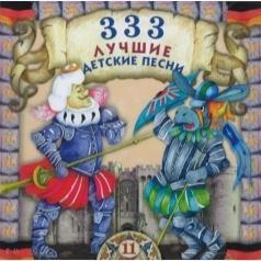 Детские песни: 333 Лучшие Детские Песни Ч.11