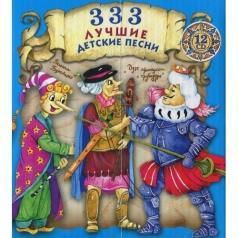 Детские песни: 333 Лучшие Детские Песни