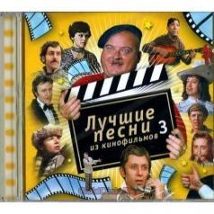 Лучшие Песни Из Кинофильмов-3