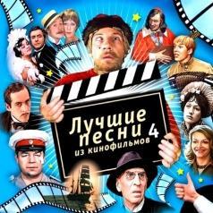 Лучшие Песни Из Кинофильмов-4