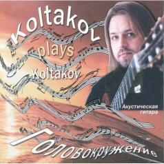 Дмитрий Колтаков: Головокружение